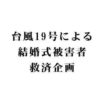 台風19号による結婚式被害者救済企画「ゼロ婚」三重支部になります